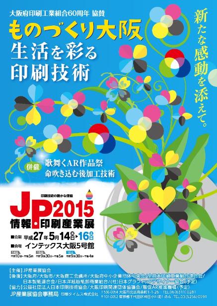 JP2015